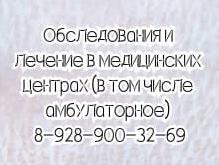 Профессиональный гепатолог Донцов Д.В. - Ростов на Дону