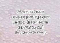 Нужен детский хирург – Ростов