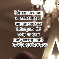 Ростов Аритмолог - Корниенко А.А.