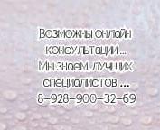 Ростов – профессиональный детский эпилептолог профессор Ефремов В.В.