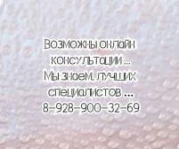 Ростов – детский эпилептолог профессор Ефремов В.В.