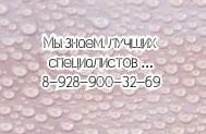 Хороший врач эпилептолог в Ростове-на-Дону