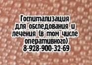 Грамотный гепатолог Донцов Д.В. - Ростов на Дону