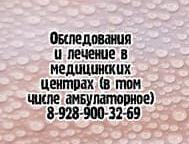Хороший гепатолог Донцов Д.В. - Ростов на Дону