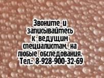 Если гепатолог, то Донцов Д.В. - Ростов на Дону