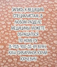 Ростов паховая грыжа - Арутюнов А.В.