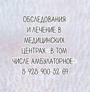 Ростов Варикоцеле - Арутюнов А.В.