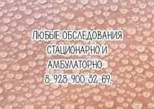 Лучший кардиолог в Ростове - Тер-Ананьянц Е.А.