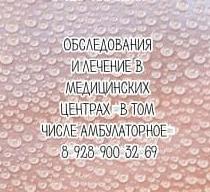 Проктолог Ростов - Митюрин М.С.