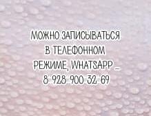 ЛОР Ростов - Мареева Татьяна Евгеньевна