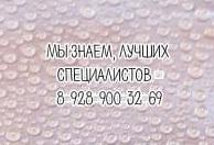 Лучший эпилептолог в Ростове-на-Дону