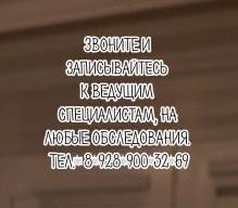 Ростов - онкогинеколог профессионал Т.И.Моисеенко