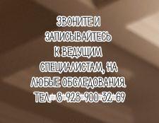 Хороший пульмонолог в Ростове-на-Дону