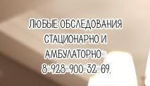 Грамотный гастроэнтеролог Яковлев А.А. - Ростов на Дону