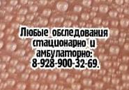 Ростов – детский эпилептолог Ефремов В.В.
