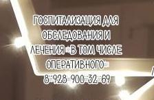 Хороший гастроэнтеролог Яковлев А.А. - Ростов на Дону