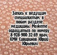 Ростов – если детский эпилептолог, то Ефремов В.В.