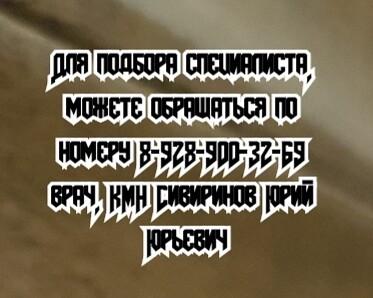 Опытный эндокринолог Ростов - Кудинов В.И.