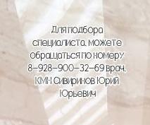 Ростов - онколог на дом