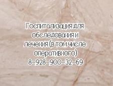 Шахты онколог - Гяургиев А.Л.