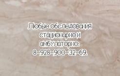 Хороший невролог в Ростове-на-дону