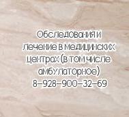Ростов невролог - Рабаданова Е.А.