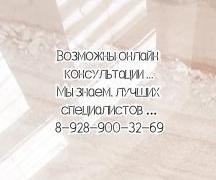 Ростов невролог - Ярош Н.М.