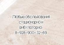 Шахты онколог - Лазарева А.А.