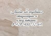 Ростов кисть стопа Силецкий И.О.