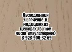 Кардиохирург сосудистый хирург кардиолог аритмолог - Чудинов Г.В. Ростов