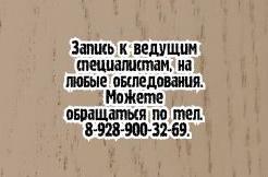 Мальцев Станислав Викторович Детский Ревматолог Ростов
