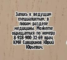 Ростов МРТ высочайшего класса - Тринитатская Н.Ю.