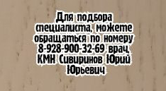Ростов торакальный хирург бронхолог - Усубян Д.А.