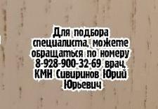 Ростов пульмонолог - Володько Н.А.
