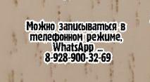 Хороший ревматолог в Ростове-на-дону