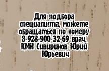 Ростов ОНМК - невролог Андриященко А.Л.