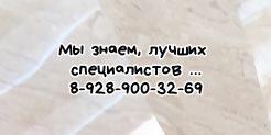Лечение и диагностика ив Ростове-на-Дону