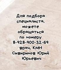 Батайск грамотный эндокринолог - Пикалова А.В.