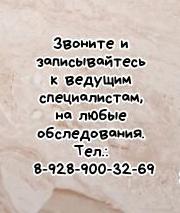 лечение Диабетической стопы в Ростове-на-Дону