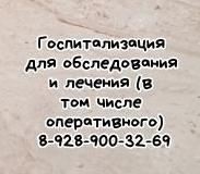 Лучший онколог в Ростове-на-Дону