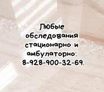 Челюстно-лицевой хирург в Ростове-на-Дону