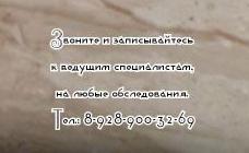 Ростов эндокринолог - Пикалова А.В.