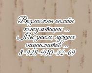 Казарос Георгиевич Канцян невролог РостГМУ