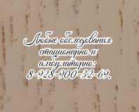 Азов патология кожи - высококлассные специалисты