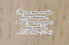 Ростов фтизиатр туболог - Володько Н.А.