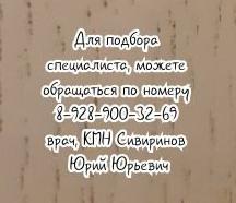 Ростов ведущий паразитолог - Ермакова Л.А.
