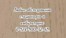 Ростов Невролог - Исаханова Т.А.