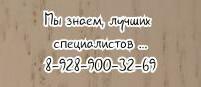 Лучший инфекционист паразитолог в Ростове-на-Дону
