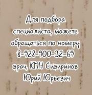 Азов - качественное цитологическое исследование - лучшие специалисты