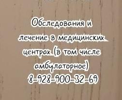 Ростов Невролог - Погосян А.К.